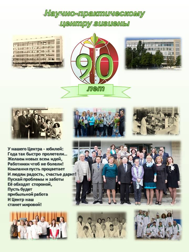 Поздравление научного центра